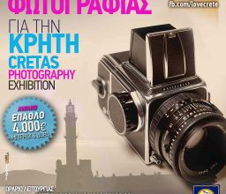 """OUR CRETE"" Photography Competition 2013"