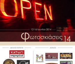 «OPEN»