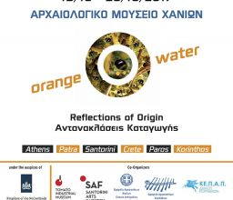 ORANGE WATER 3 – CHANIA