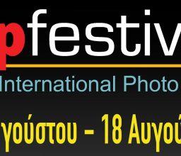 3rd CIP Festival